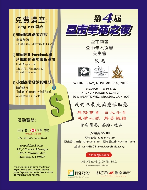 chinese_flyer 1